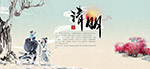 古风清明节宣传展板