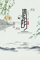 水墨风清明节海报