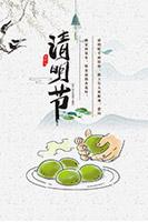 清明节青团海报