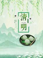 清新清明节海报