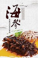 海参养生美食海报