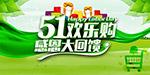 51欢乐购banner