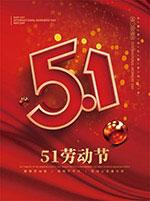 51劳动节大气海报