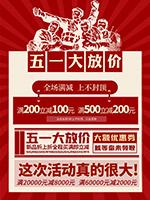 51劳动节大促销