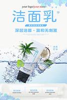 清新洁面乳广告海报