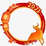 2021牛年圆形边框