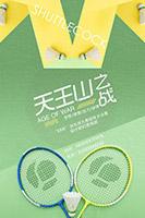 羽毛球赛宣传海报