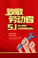 劳动节致敬劳动者海报