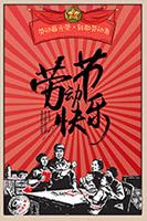 复古劳动节快乐海报