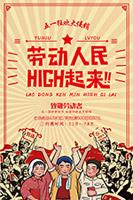 劳动人民HIGH起来海报