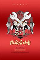 51致敬劳动者海报