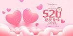 520遇见爱情展板