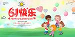 61快乐儿童节海报