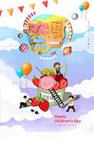 61儿童节钜惠海报