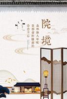 新中式古典风格地产广告
