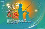 618父亲节促销海报