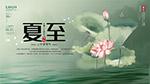 夏至节气中国风海报