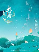 清新大暑节气海报