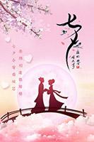七夕鹊桥会主题海报