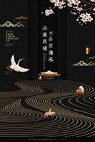 新中式山水房地产海报