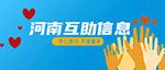 河南互助信息公众号封面
