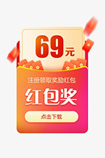 红包漂浮元素优惠券