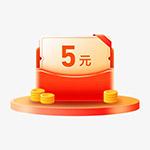 红包装饰5元话费券