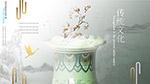 传统文化古风瓷器展板