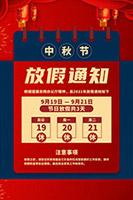 中秋节放假通知manbetx万博app下载