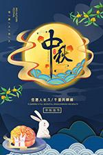 中秋节广告manbetx万博app下载