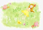躺在草丛上的女孩插画