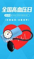 全国高血压日移动海报