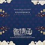 春节邀请函模板