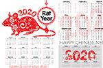 剪纸元素鼠年日历