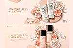 护肤化妆产品广告