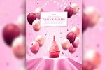 粉色宴会厅海报