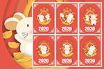 2020新年老鼠海报