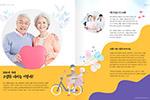 养老保险方案画册