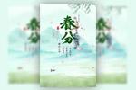 清新春分节气海报