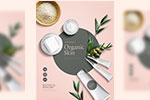 植物精华护肤品海报2