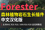 Forester植物插件