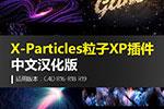 X-Particles粒子
