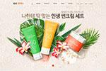 护肤品促销网页