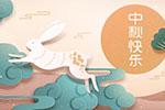 卡通中秋节插图8