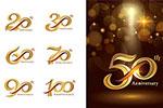 金色质感周年庆标志