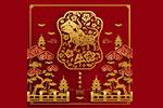 牛年春节剪纸与古典纹样