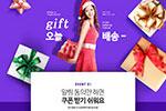 圣诞美女购物促销网页