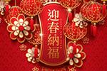 传统新年春节素材