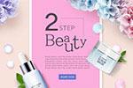 护肤品网页模板