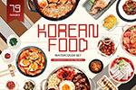 韩国食品水彩插画